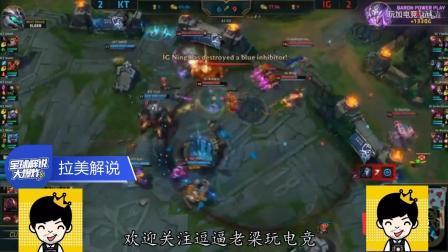 各国语言解说IG和KT最后一波, 中国队骄傲, 韩国队惨叫! 叫的越惨我越开心!