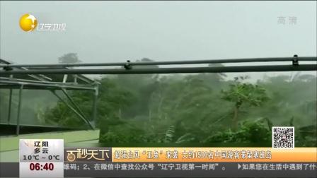 """超强台风""""玉兔""""来袭  大约1500名中国游客滞留塞班岛 第一时间 181028"""