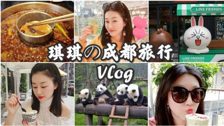 琪琪在成都之逛吃Vlog ! 分享给爱我的你们!