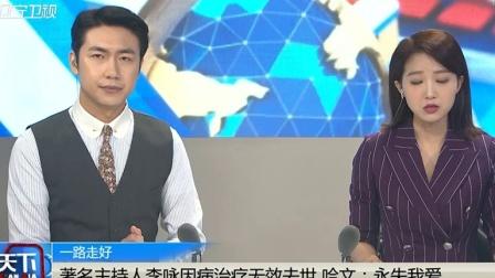 著名主持人李咏因病治疗无效去世 哈文:永失我爱 说天下 20181029 高清版
