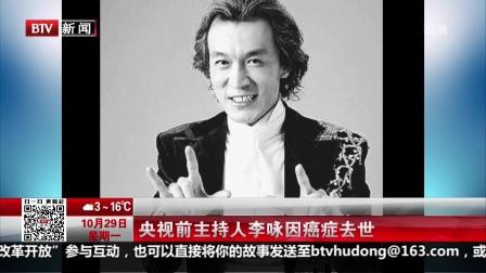 央视前主持人李咏因癌症去世