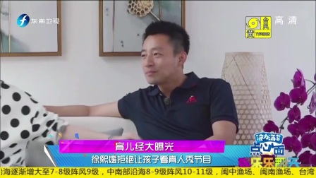 育儿经大曝光  徐熙媛拒绝让孩子看真人秀节目