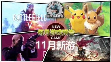 11月游戏了解一下! 精灵宝可梦登场 战地5正式上线!