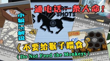 不就是博彩��? 至于要命��! 《不要喂猴子》正式版P3!�^拍自拍在�播放