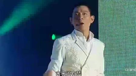 刘德华《中国人》昂首向前走 让世界知道 我们都是中国人