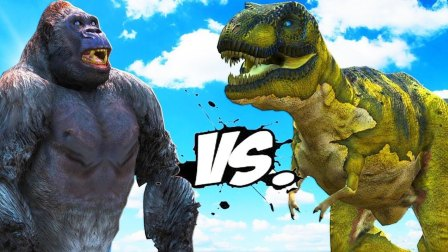 金刚 VS 暴龙 King Kong VS TRex
