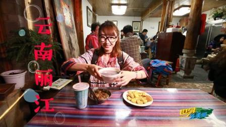 去丽江一定要打卡的网红美食!