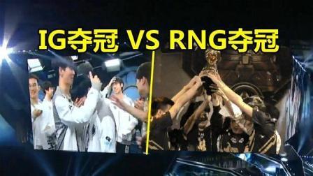 LOL: IG奪冠 VS RNG奪冠, 打開官方客戶端后, 才知道差距有多大