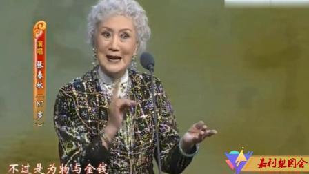 87岁张春秋演唱京剧凤还巢选段: 母亲不可心太偏