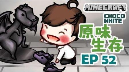 【我的世界 Minecraft】原味生存Ep52 - 娜荻雅神支援! 超Q版终界龙, 巧克白的第二个家
