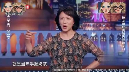 金星吐槽网络三大谦虚人物, 马云刘强东王健林, 都说太准了