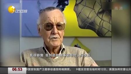 """""""漫威之父""""斯坦·李去世  享年95岁 第一时间 20181114"""