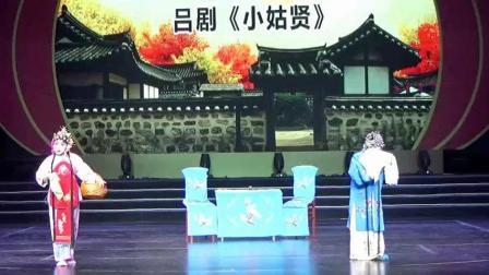 吕剧小姑贤全剧(昌邑爱民吕剧团)