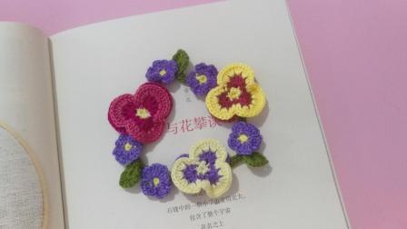 钩针编织发饰,服装装饰花朵编织视频教程