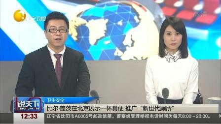 """比尔·盖茨在北京展示一杯粪便 推广""""新世代厕所"""" 说天下 20181115 高清版"""