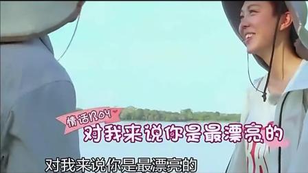 刘宪华大胆表白姜妍, 大华: 对我来说你最漂亮! 哈哈