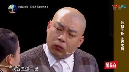 最新小品�水推舟(程野 宋�苑� 丫蛋)