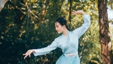中国舞/山外小楼夜听雨,海底月是天上月 眼前人是心上人