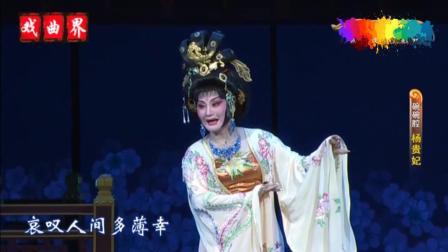 碗碗腔杨贵妃全剧(李梅 李东桥)陕西戏曲研究院