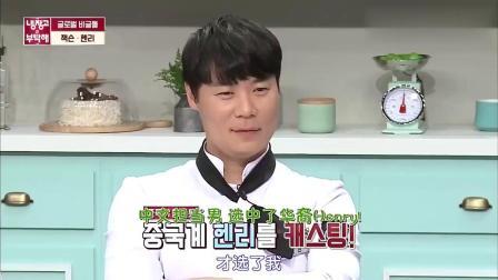 Henry称中文是来韩国学的, 而和Jackson交流就用多种语言混合