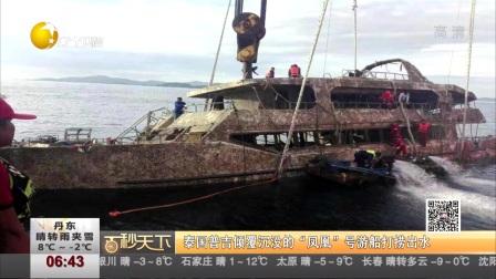 """泰国普吉倾覆沉没的""""凤凰""""号游船打捞出水 第一时间 20181119"""
