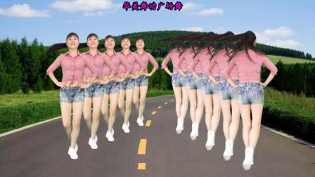 点击观看《华美舞动广场舞 玩腻 大众健身广场舞 简单欢快8步 好听又好看》