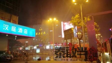 泰安火车站附近, 汉庭酒店室外灯箱失火