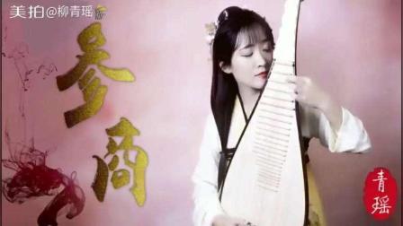 【青瑶】琵琶《参商》——剑网三剧情歌