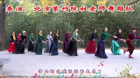 紫竹院广场舞――雪山阿佳  魅力精彩  经典永恒!
