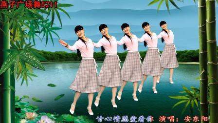 点击观看《燕子广场舞5211 甘心情愿爱着你 演唱 安东阳 情歌对唱 附分解广场舞动作教学》