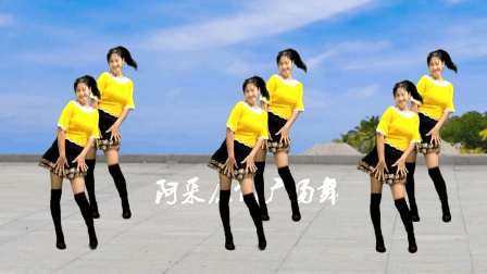 点击观看《阿采广场舞 32步子舞 全民社会摇 加最火摆胯 你跳也好看, 快看吧》