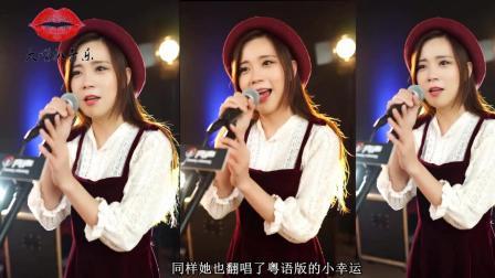 你一定没听过的粤语版《小幸运》! 广东美女非常清新的声音 太好听了!