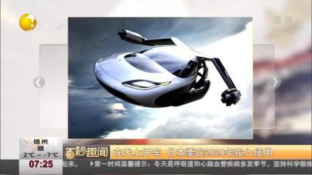 在天上开车  日本要在2020年投入使用 第一时间 20181122