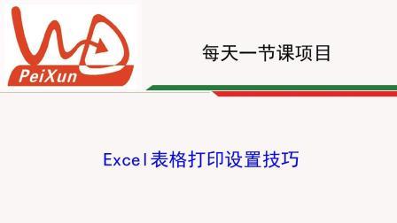 第四节课Excel表格打印设置技巧每天一节课项目赛力克别克