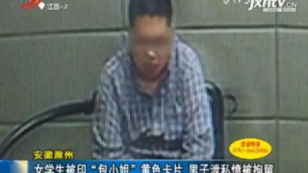 """安徽滁州: 女学生被印""""包小姐""""黄色卡片 男子泄私愤被拘留"""