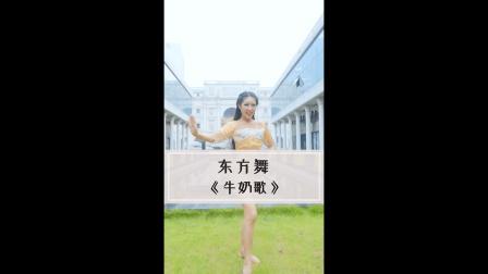 点击观看《舞林一分钟 超甜微笑给你治愈感的《牛奶歌》东方舞视频》