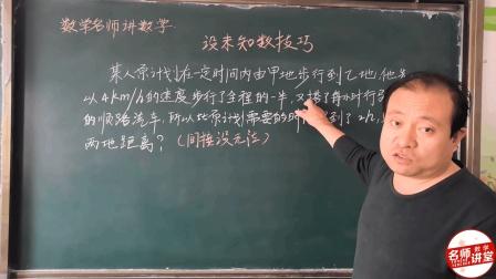 为什么学生都害怕做一元一次方程应用题? 因为没有学会间接设元法
