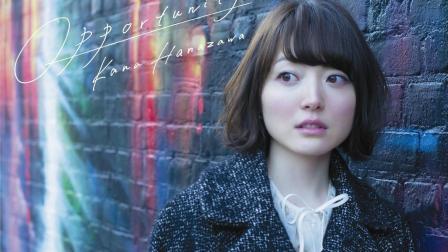 花泽香菜最受欢迎的3首歌曲, 被天使吻过的嗓子, 第一首太酥了