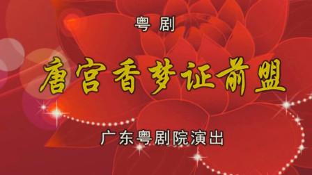 粤剧唐宫香梦证前盟全剧(丁凡 蒋文瑞 吴思桦)