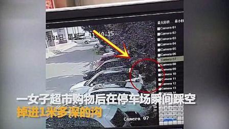 """女子离奇""""消失""""在停车场, 如果不是监控, 有谁"""