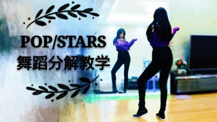 紫嘉儿广场舞 英熊联盟女团-K/DA-POP/STARS★官方编舞版★舞蹈分解教学 镜面讲解教程