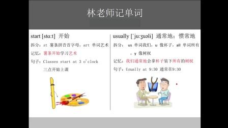 背单词方法人教版五年级上册英语单词表