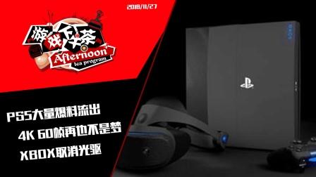 索尼PS5又有大量新爆料 XBOX将取消光驱 PSV游戏惨遭腰斩 「游戏下午茶」