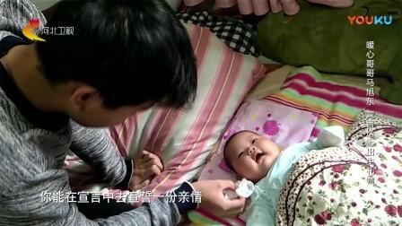 马旭东参加节目真实原因曝光,暖心送给妹妹出生礼物