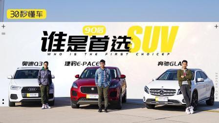捷豹E-PACE 奔驰GLA 奥迪Q3硬刚谁是90后首选SUV?