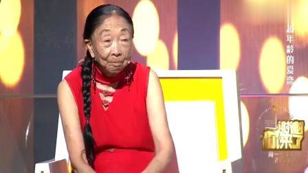 跨越年龄的爱恋, 45岁丈夫表白77岁妻子, 涂磊被感