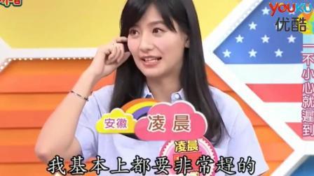 台湾节目: 女孩说大陆火车站都很大, 笑称不要相