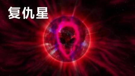 """""""复仇星""""真的存在吗? 它就在天上, 科学家却这样说!"""