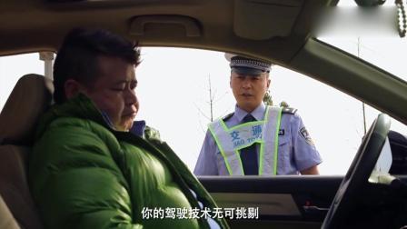 交警表扬司机驾驶技术, 不料车上的人一开口, 交警都懵了