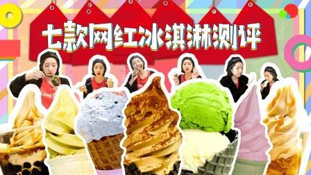 7款大热网红冰淇淋测评! 喜茶, 无邪, 吴裕泰, 麦当劳, 到底有没有雷?